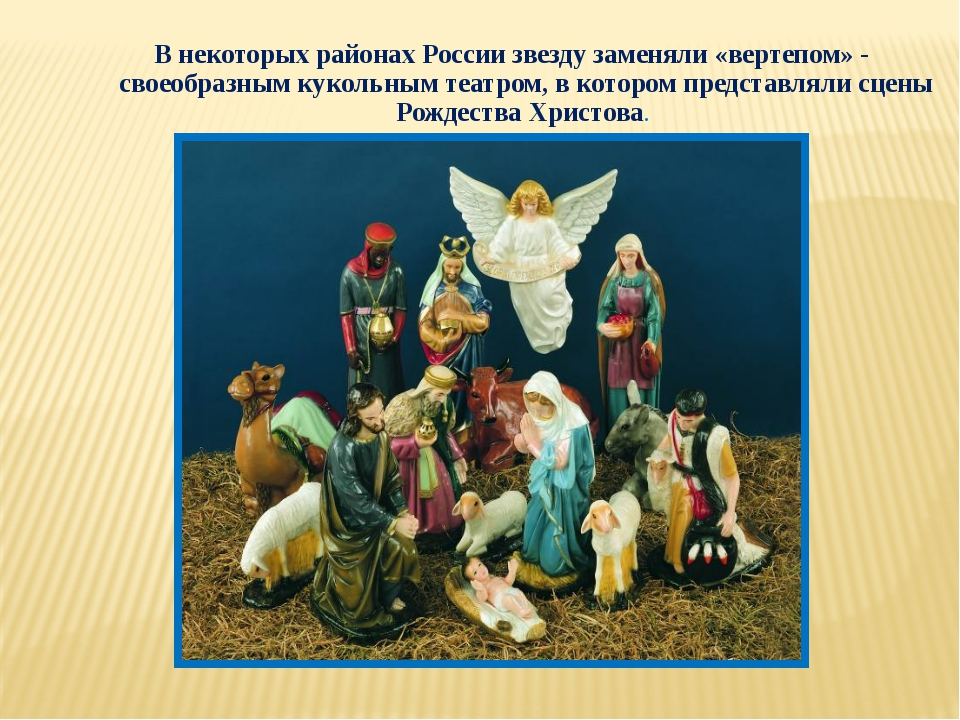 В некоторых районах России звезду заменяли «вертепом» - своеобразным кукольн...
