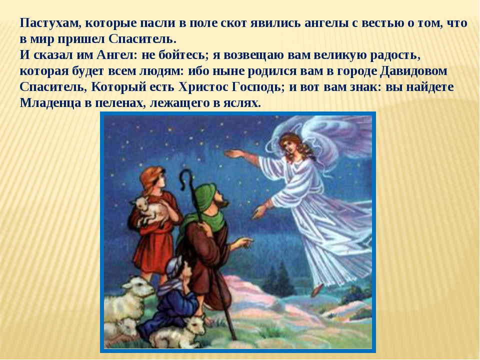 Пастухам, которые пасли в поле скот явились ангелы с вестью о том, что в мир...