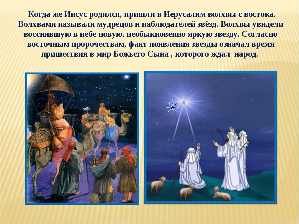 Когда же Иисус родился, пришли в Иерусалим волхвы с востока. Волхвами называ...