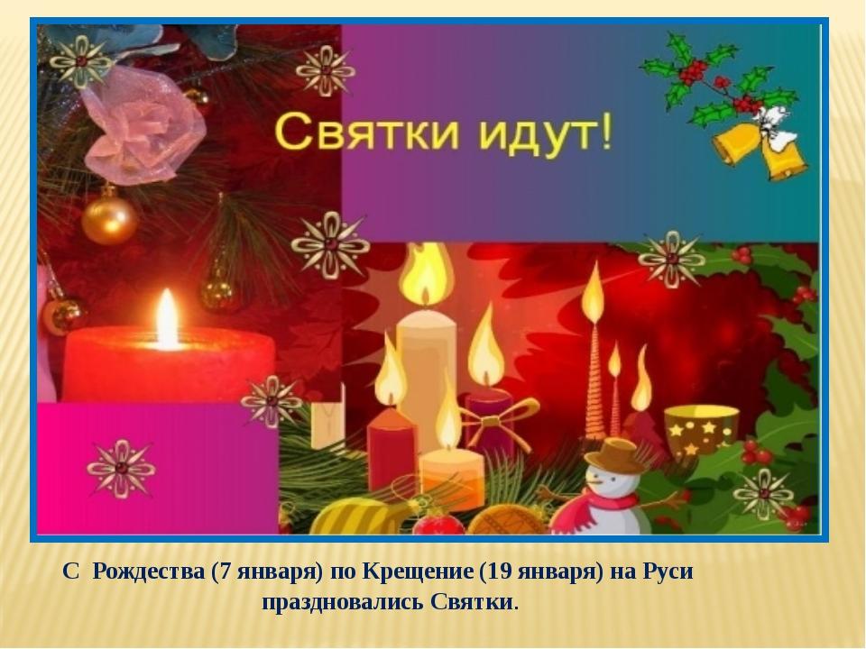 С Рождества (7 января) по Крещение (19 января) на Руси праздновались Святк...