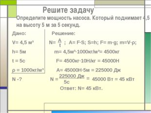 Решите задачу Определите мощность насоса. Который поднимает 4,5 м³ на высоту