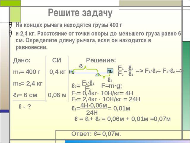 Решите задачу На концах рычага находятся грузы 400 г и 2,4 кг. Расстояние от...
