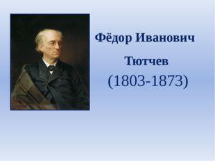 Фёдор Иванович Тютчев (1803-1873)
