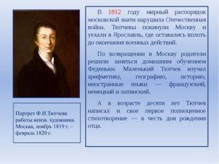 В 1812 году мирный распорядок московской знати нарушила Отечественная война.