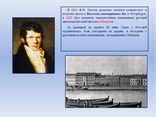 В 1821 Ф.И. Тютчев досрочно окончил университет и получил место в Коллегии и