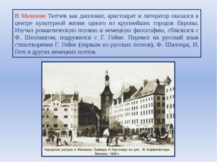 В Мюнхене Тютчев как дипломат, аристократ и литератор оказался в центре культ
