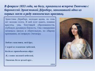 В феврале 1833 года, на балу, произошла встреча Тютчева с баронессой Эрнестин