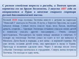 С ростом семейства возросли и расходы, и Тютчев просит перевести его на другу