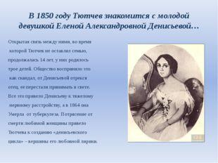 В 1850 году Тютчев знакомится с молодой девушкой Еленой Александровной Денись