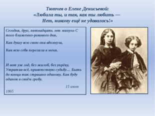 Тютчев о Елене Денисьевой: «Любила ты, и так, как ты любить — Нет, никому ещё