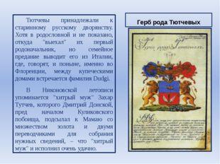 Герб рода Тютчевых Тютчевы принадлежали к старинному русскому дворянству. Хо