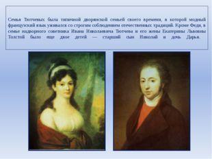 Семья Тютчевых была типичной дворянской семьей своего времени, в которой мод