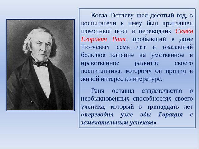 Когда Тютчеву шел десятый год, в воспитатели к нему был приглашен известный...