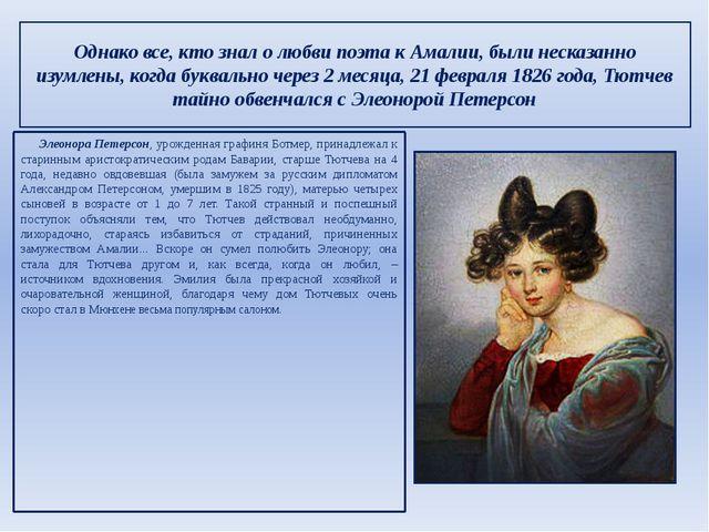 Однако все, кто знал о любви поэта к Амалии, были несказанно изумлены, когда...