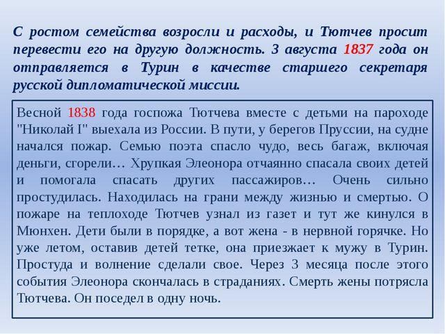 С ростом семейства возросли и расходы, и Тютчев просит перевести его на другу...