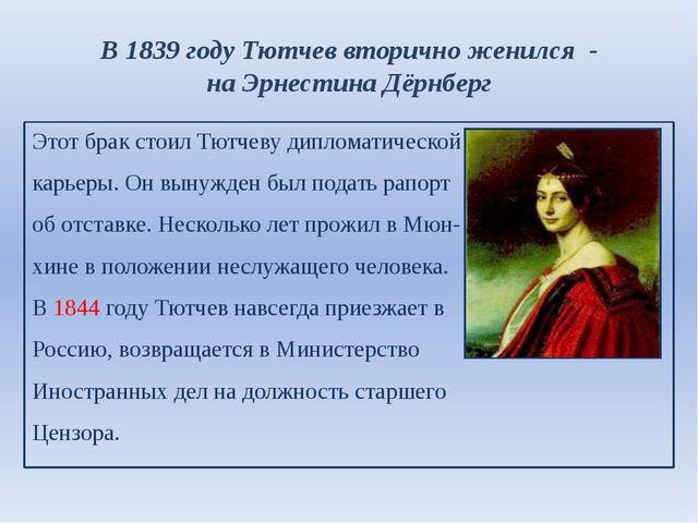 В 1839 году Тютчев вторично женился - на Эрнестина Дёрнберг Этот брак стоил Т...