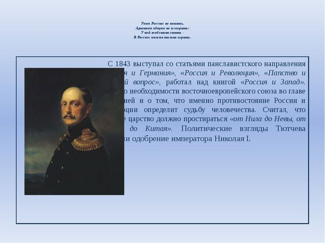 Умом Россию не понять, Аршином общим не измерить: У ней особенная стать - В...
