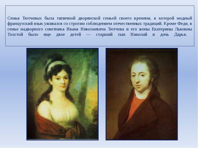 Семья Тютчевых была типичной дворянской семьей своего времени, в которой мод...