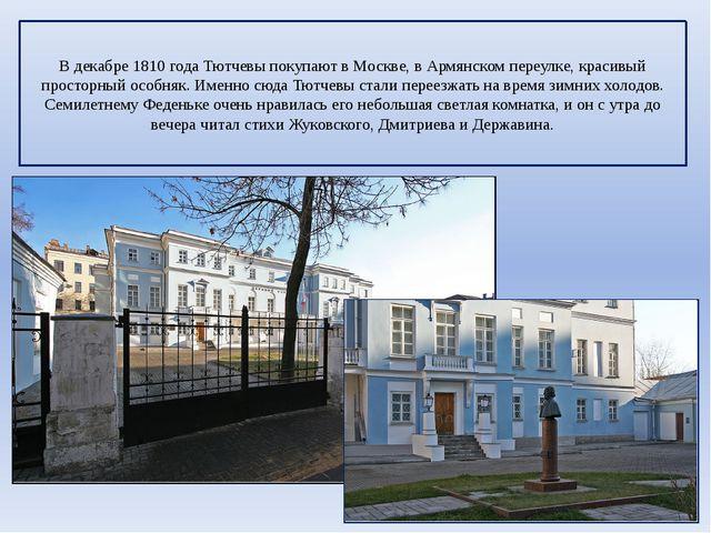 В декабре 1810 года Тютчевы покупают в Москве, в Армянском переулке, красивы...