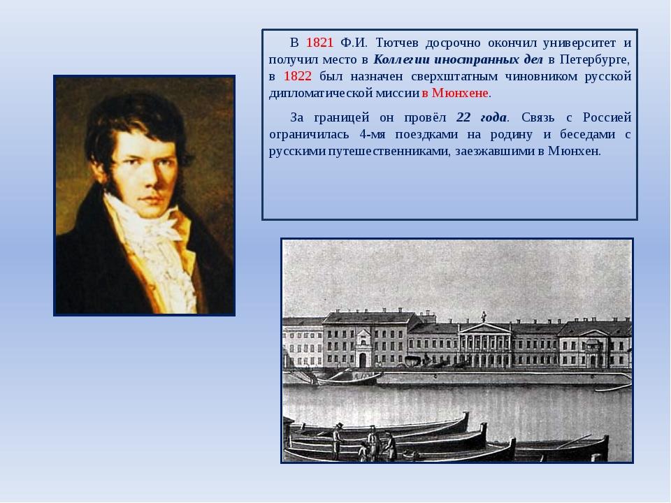В 1821 Ф.И. Тютчев досрочно окончил университет и получил место в Коллегии и...