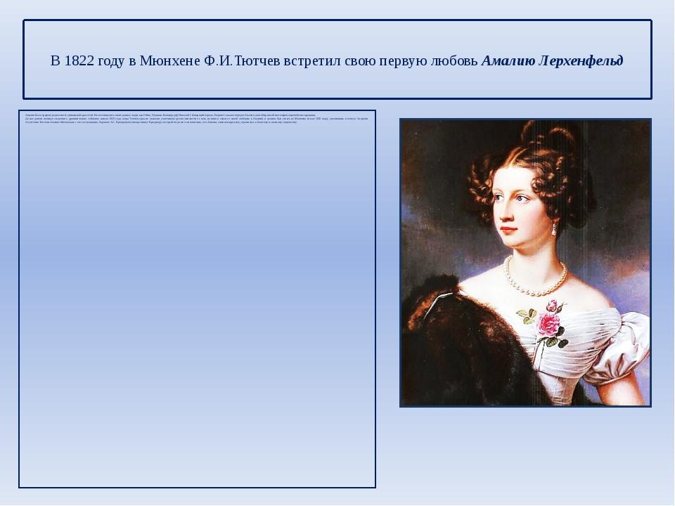 В 1822 году в Мюнхене Ф.И.Тютчев встретил свою первую любовь Амалию Лерхенфе...