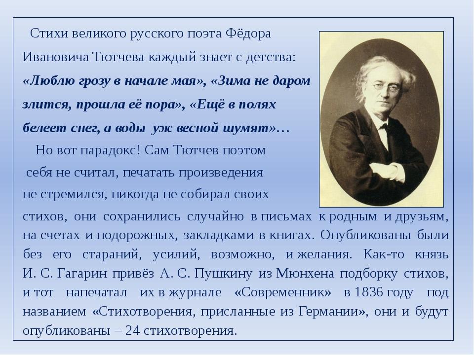 Стихи великого русского поэта Фёдора Ивановича Тютчева каждый знает сдетств...