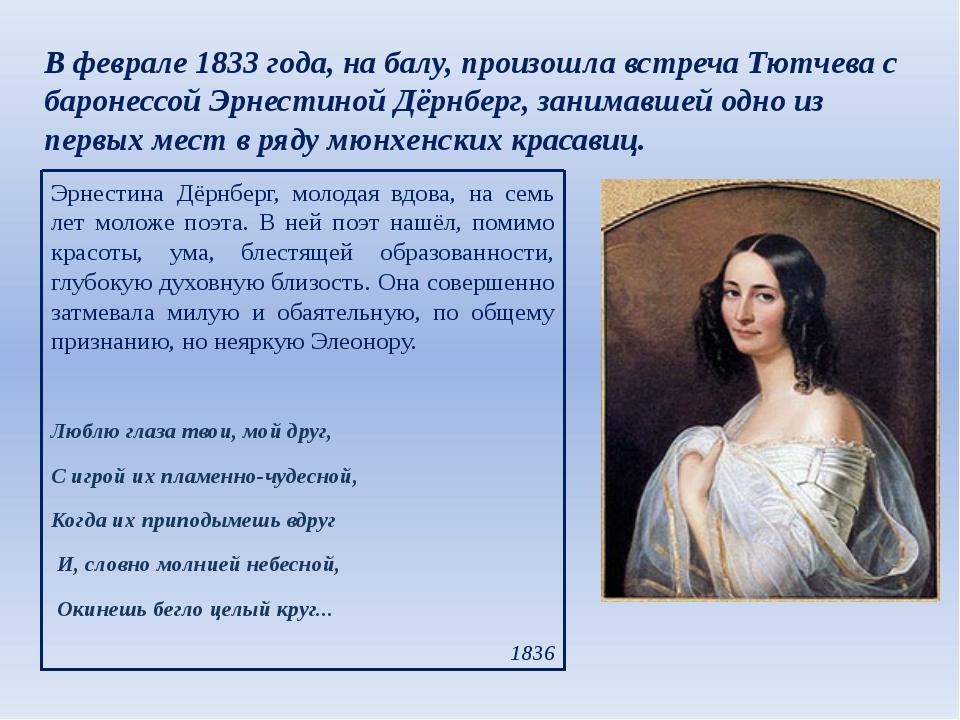 В феврале 1833 года, на балу, произошла встреча Тютчева с баронессой Эрнестин...
