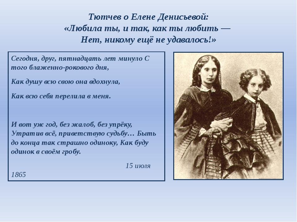Тютчев о Елене Денисьевой: «Любила ты, и так, как ты любить — Нет, никому ещё...