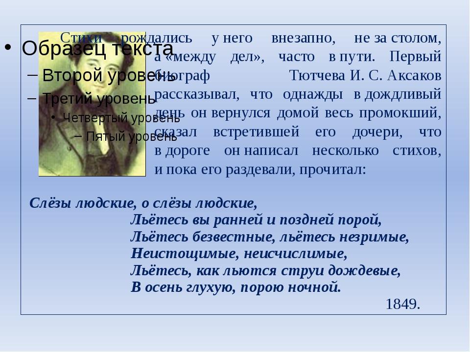 Стихи рождались унего внезапно, незастолом, а«между дел», часто впути....