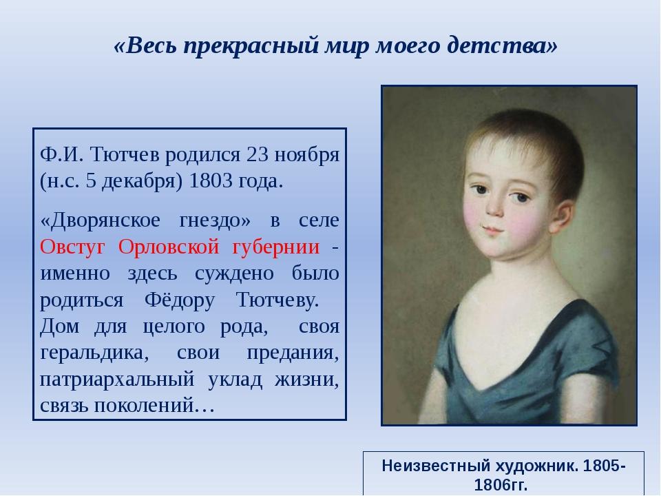 «Весь прекрасный мир моего детства» Ф.И. Тютчев родился 23 ноября (н.с. 5 дек...