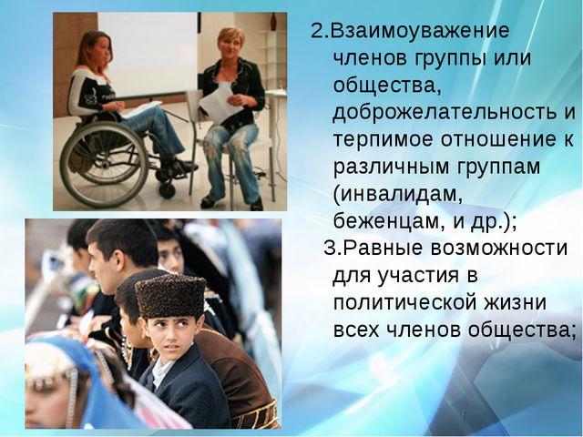 2.Взаимоуважение членов группы или общества, доброжелательность и терпимое от...