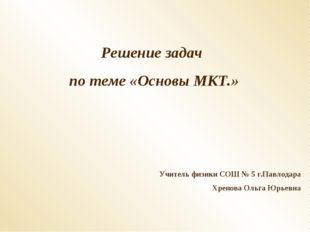 Решение задач по теме «Основы МКТ.» Учитель физики СОШ № 5 г.Павлодара Хренов