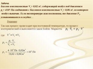 Задача. Баллон вместимостью V1= 0,02 м3, содержащий воздух под давлением р1=