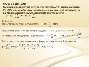 Задача ( в.4105, з.24) Абсолютная влажность воздуха в закрытом сосуде при тем