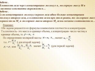 Задача . Плотность газа через концентрацию молекул n, молярную массу М и изве