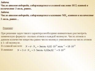 Задача. Число атомов водорода, содержащегося в соляной кислоте HCl, взятой в