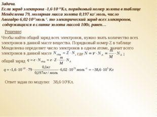 Задача. Если заряд электрона -1,6·10-19Кл, порядковый номер золота в таблице