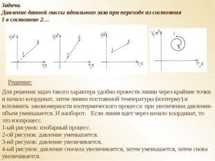 Задача. Давление данной массы идеального газа при переходе из состояния 1 в с