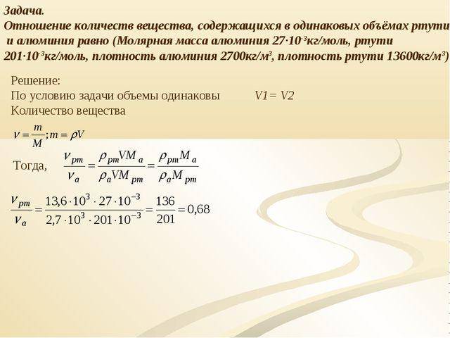 Задача. Отношение количеств вещества, содержащихся в одинаковых объёмах ртути...