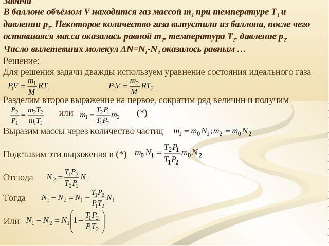 Задача В баллоне объёмом V находится газ массой m1 при температуре Т1 и давле...