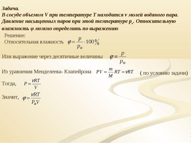 Задача. В сосуде объемом V при температуре Т находится ν молей водяного пара....