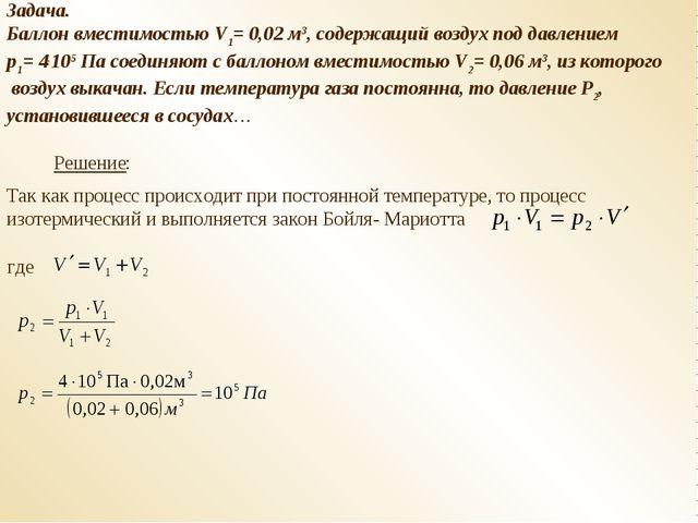 Задача. Баллон вместимостью V1= 0,02 м3, содержащий воздух под давлением р1=...