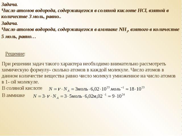 Задача. Число атомов водорода, содержащегося в соляной кислоте HCl, взятой в...