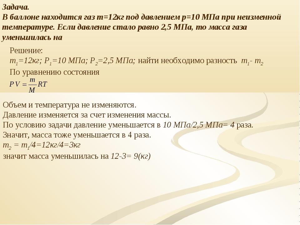 Задача. В баллоне находится газ m=12кг под давлением p=10 МПа при неизменной...