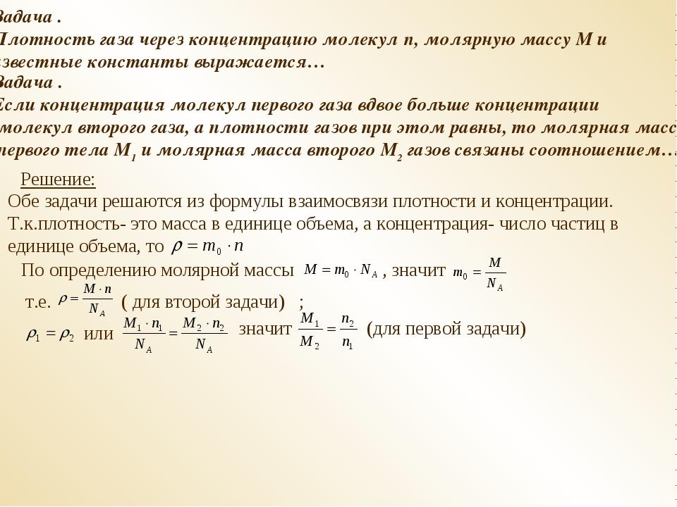 Задача . Плотность газа через концентрацию молекул n, молярную массу М и изве...
