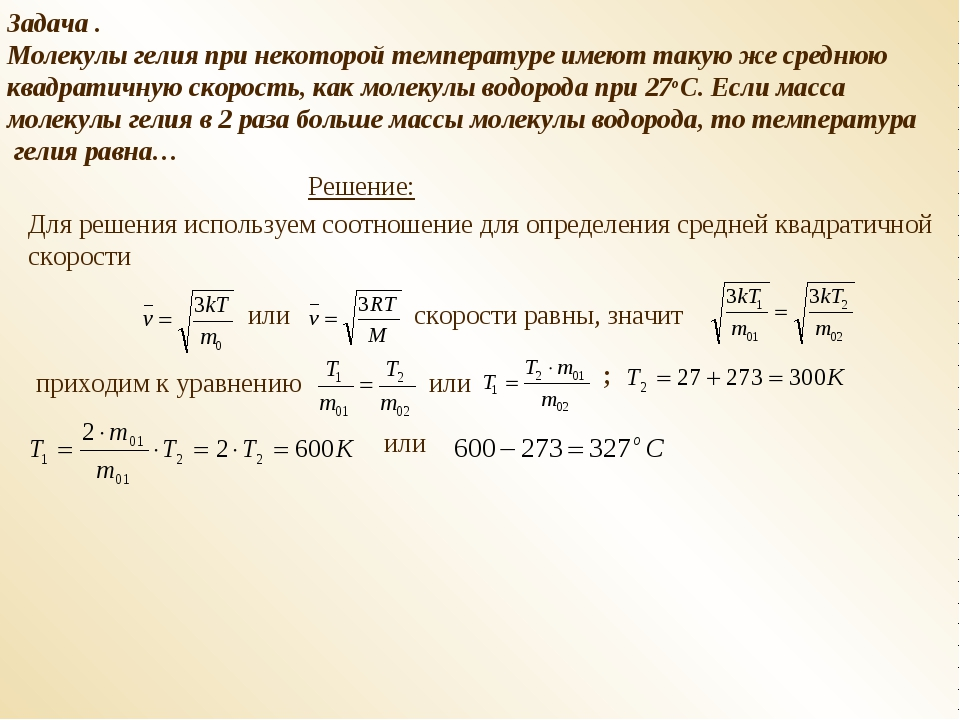 Задача . Молекулы гелия при некоторой температуре имеют такую же среднюю квад...