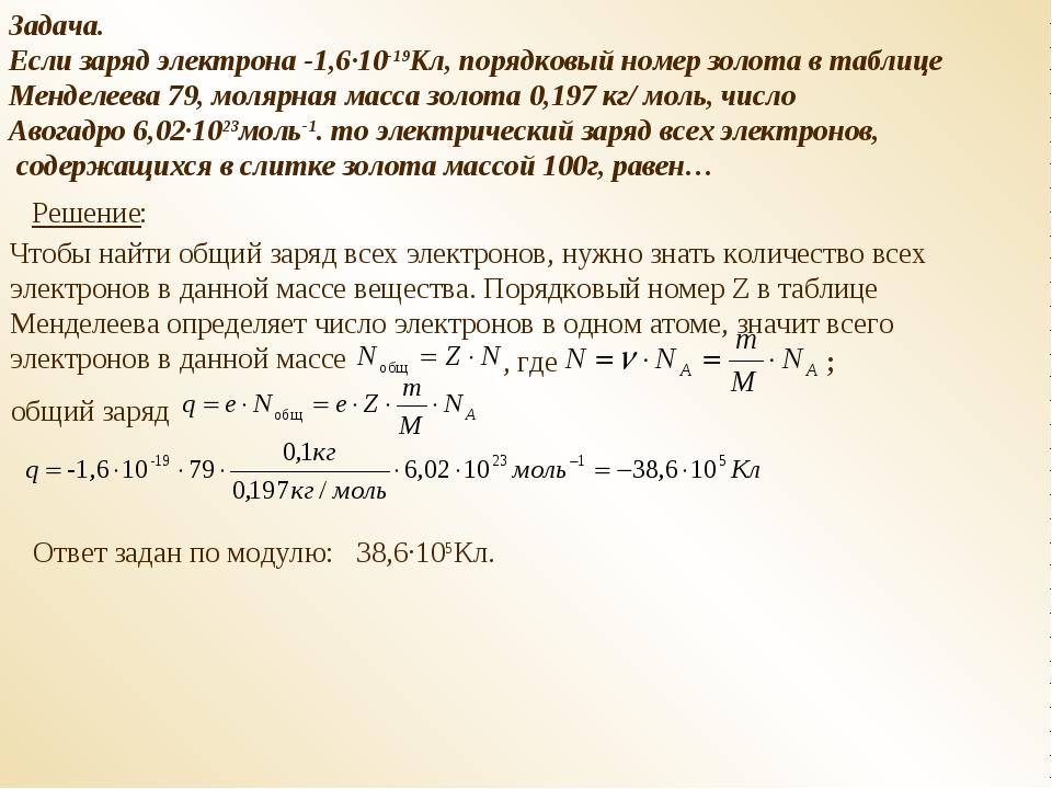 Задача. Если заряд электрона -1,6·10-19Кл, порядковый номер золота в таблице...