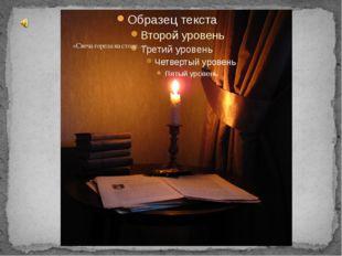 «Свеча горела на столе…»