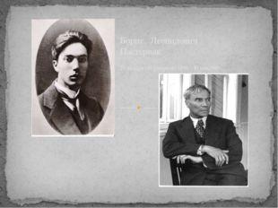 Борис Леонидович Пастернак 29января (10 февраля) 1890 – 30 мая1960