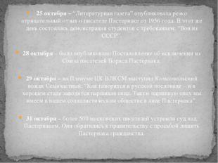 """25 октября – """"Литературная газета"""" опубликовала резко отрицательный отзыв о п"""